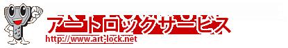 埼玉県の鍵交換・鍵開け任せて安心!鍵のアートロックサービス